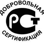 Схемы сертификации тр тс в Москве, компания OOO Бизнес Партнер (задача № 130)