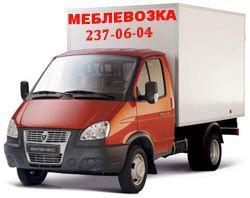 перевозка вещей в Киеве перевозки по Киеву грузовое такси в Киеве
