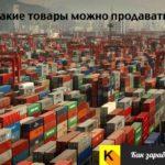 Идея для бизнеса: продаём товары из Китая
