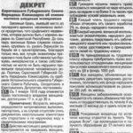 Семейная политика троцкизма, СССР и секс