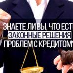 Споры с банками: помощь юристов