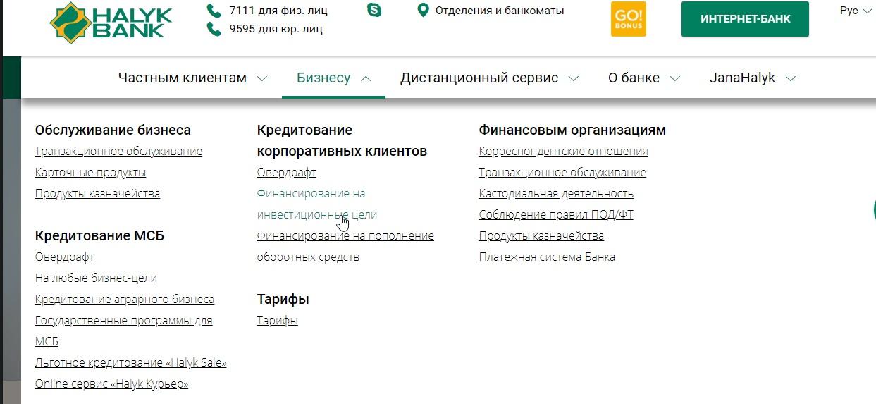 Взять кредит в народный банк взять кредит в красноярском крае
