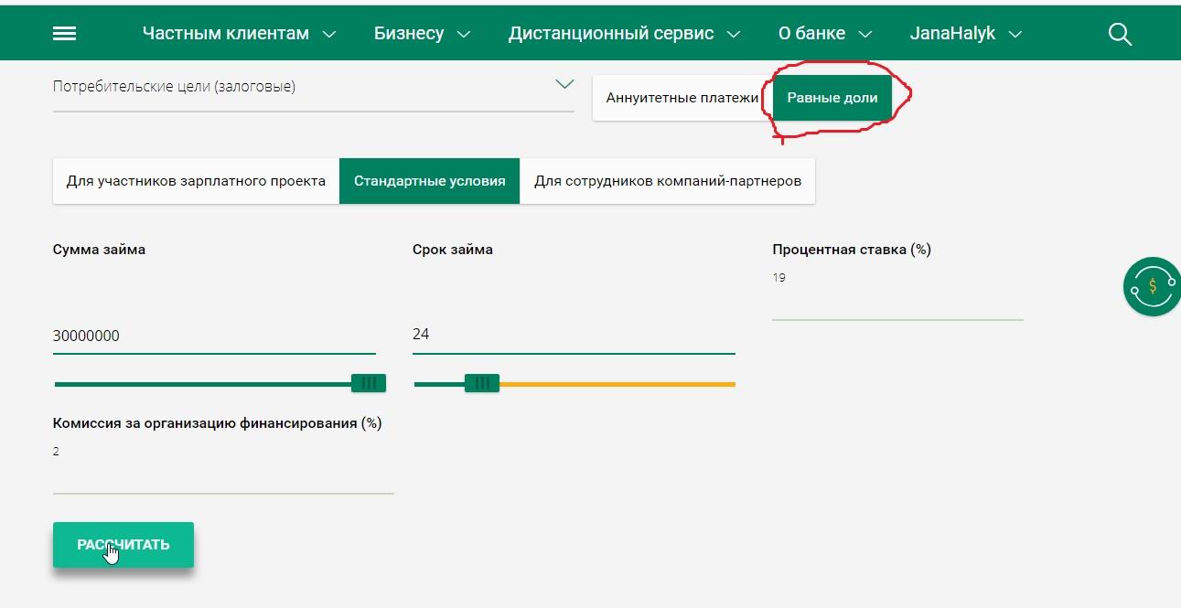 Кредит в народном банке казахстана калькулятор