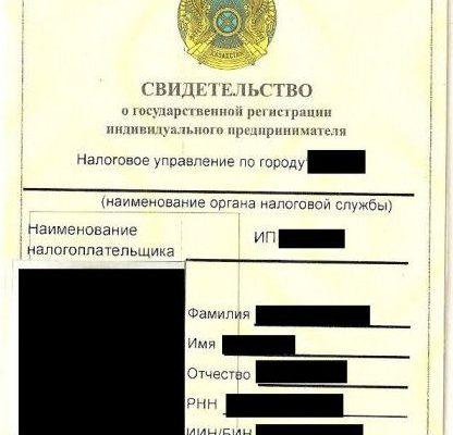 Регистрация лица в качестве ип в рк оптимизация налогов скачать