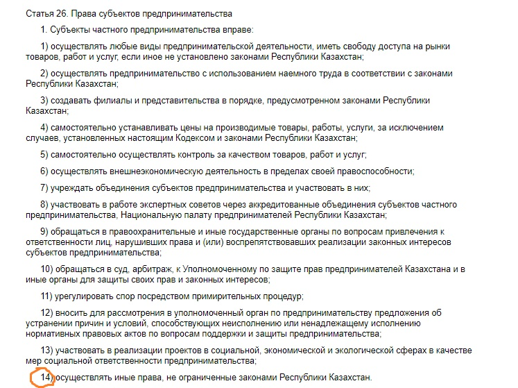 как найти индивидуального предпринимателя по фамилии в казахстане газпромбанк получить кредит наличными
