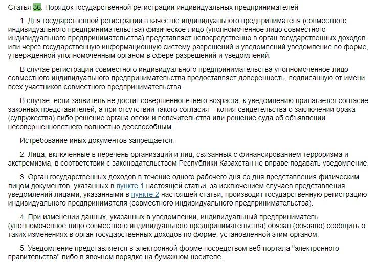 Регистрация ип 2019 казахстан какая последняя конфигурация 1с 8.2 бухгалтерия
