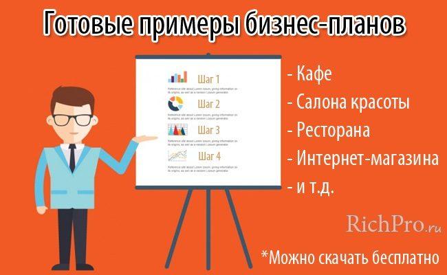 Начать бизнес план новые бизнес идеи услуг