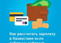 Как рассчитать зарплату, в Казахстане, если работник работает по совместительству