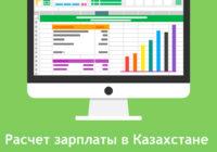 Расчет зарплаты в Казахстане