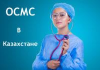 ОСМС в Казахстане