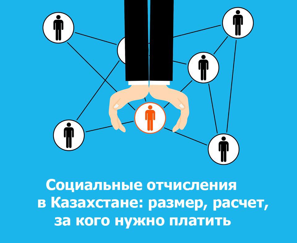 Социальные отчисления в Казахстане