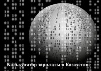 Калькулятор зарплаты в Казахстане